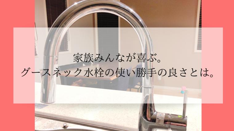 グースネックの水栓は使い勝手が抜群。家族みんなが喜ぶ理由とは。