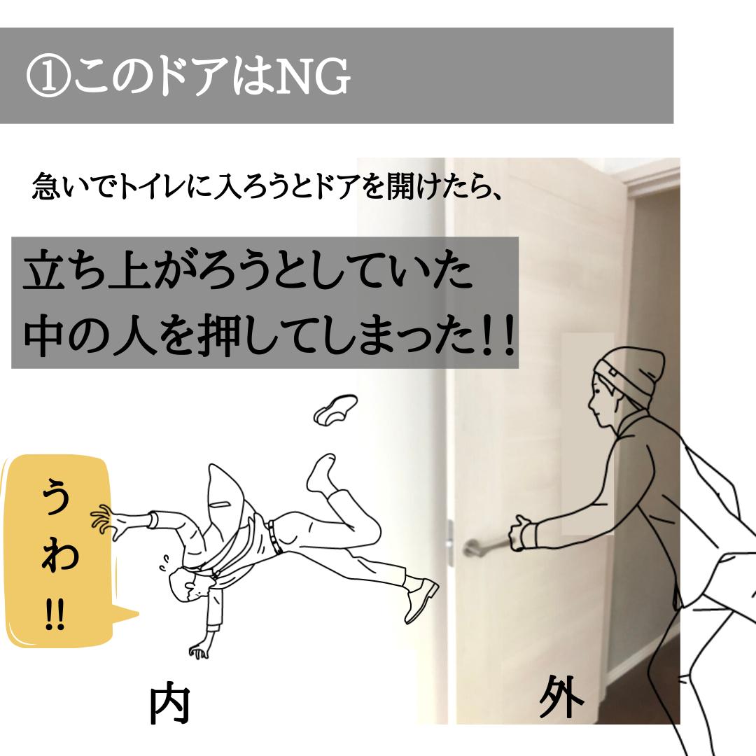 インスタトイレのドア