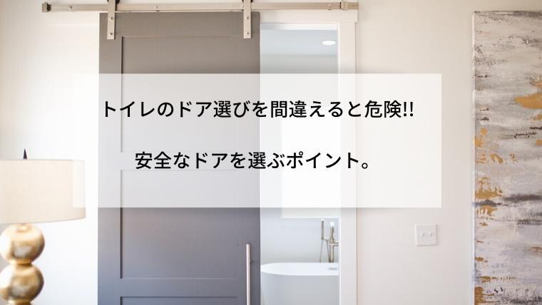 トイレのドア選び