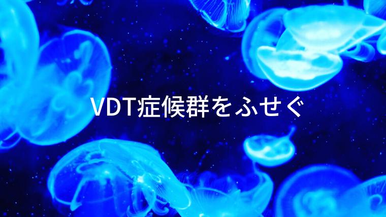 テレワーク中にVDTを防ぐには